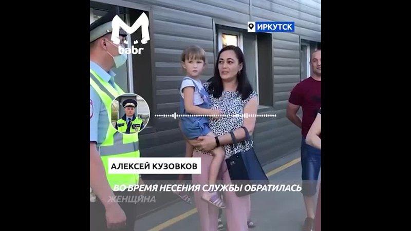 Автоинспектор из Иркутска за одно дежурство стал народным героем