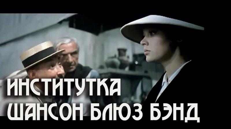 Шансон Блюз Бэнд Виктор Борилов 2003 Институтка Инструментал Бег 1970