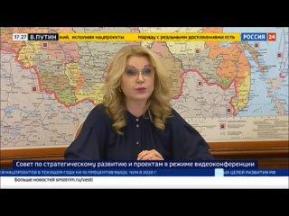 Голикова раскрыла о проекте «санитарный щит» России
