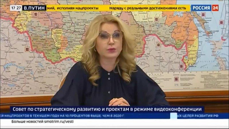 Голикова раскрыла о проекте санитарный щит России