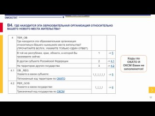 Видеоурок по Анкете ВТР № 2