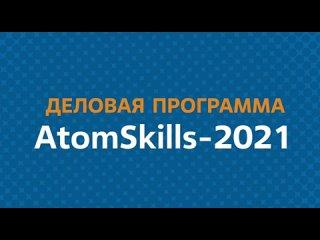 Деловая программа AtomSkills-2021