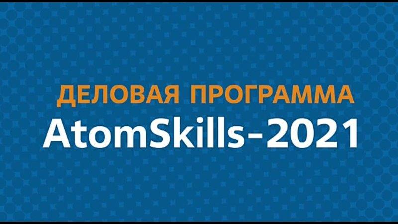 Деловая программа AtomSkills 2021