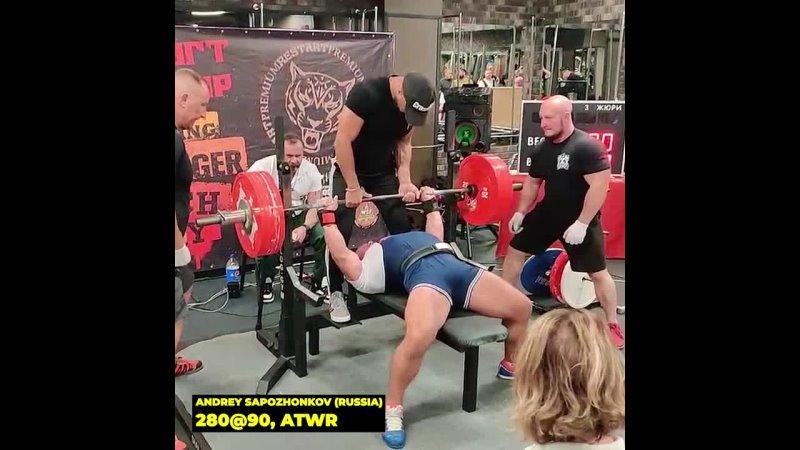Андрей Сапожонков мировой рекорд в жиме лёжа без экипировки 280@90