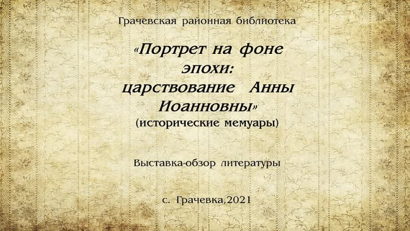 Видео от МБУК Грачевская районная библиотека