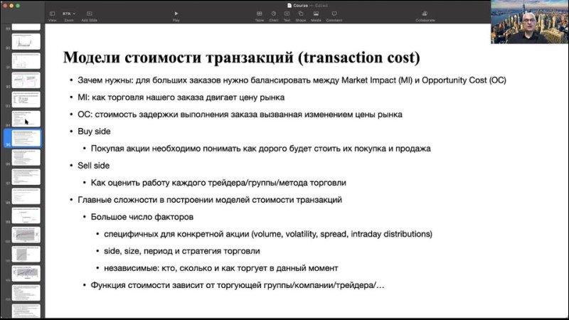 """11 лекция Эконометрическое моделирование в задачах управления активами и торговли ценными бумагами"""""""