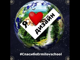 Благодарстственное видео Ermilovschool