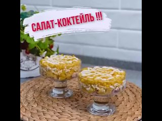 Салат-коктейль - ВПРОК