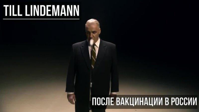 Till Lindemann до вакцинации и после