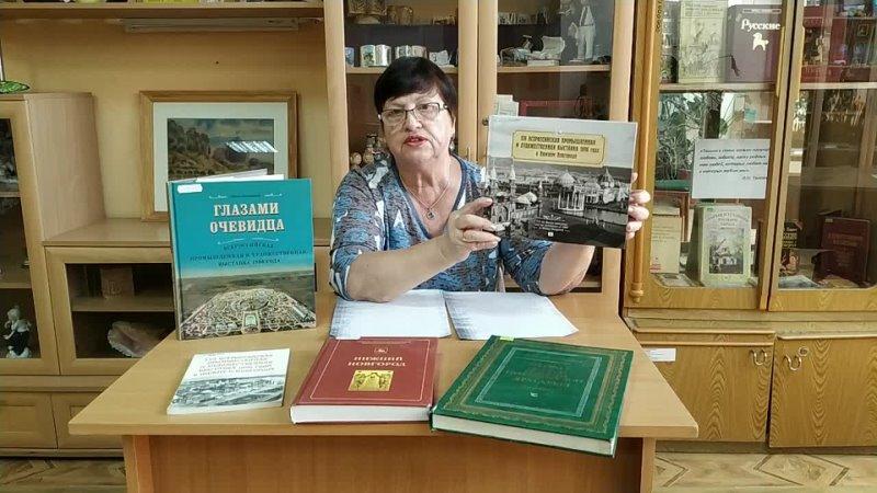 Live Книжная коллекция с М М Воронковой Книги о XVI Всероссийской промышленно художественной выставке в Н Новгороде