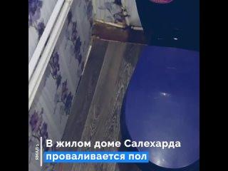 В жилом доме Салехарда проваливается пол