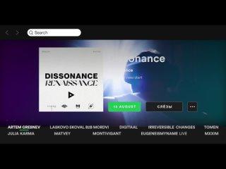 Видео от Dissonance