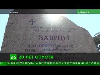 Белград отметит годовщину бомбардировок НАТО массовыми митингами