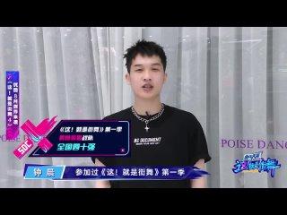 [Street Dance of China 4] Чжун Чан (G-CO)
