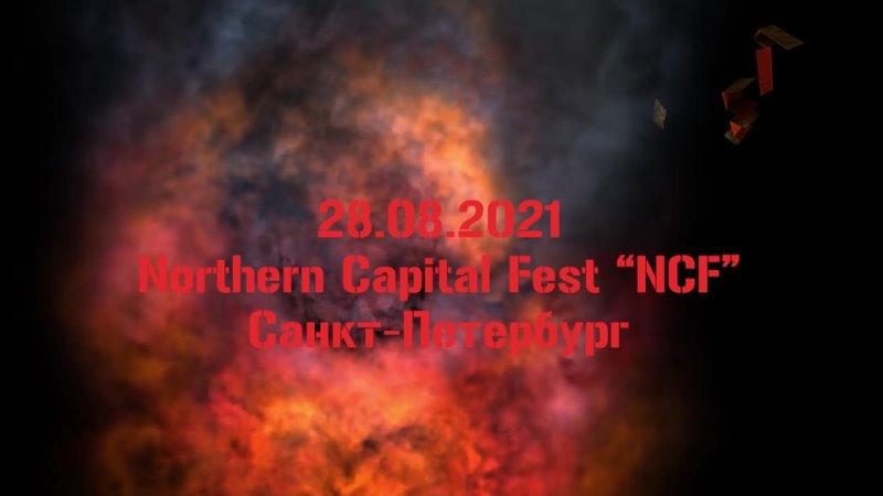 Видео от Northern Capital Fest NCF 28 08 2021