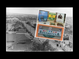Video by Детская Библиотека | город Данков