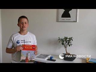 Десятилетний парень из Австрии Маттеус Брандштеттер рассказал о своей любви к России