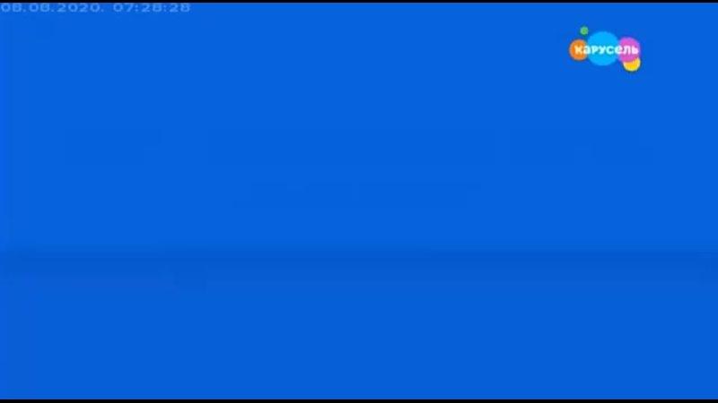 Анонс и рекламный блок Карусель 08 08 2020 1