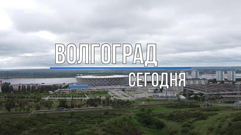 Видео от НОВОСТИ ВОЛГОГРАД БЛОКНОТ