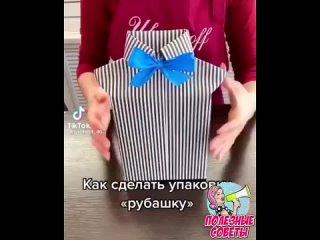 Упаковка Рубашка
