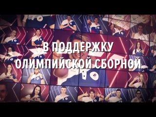 Герои спорта. Первое видео проекта #10песенчемпионов