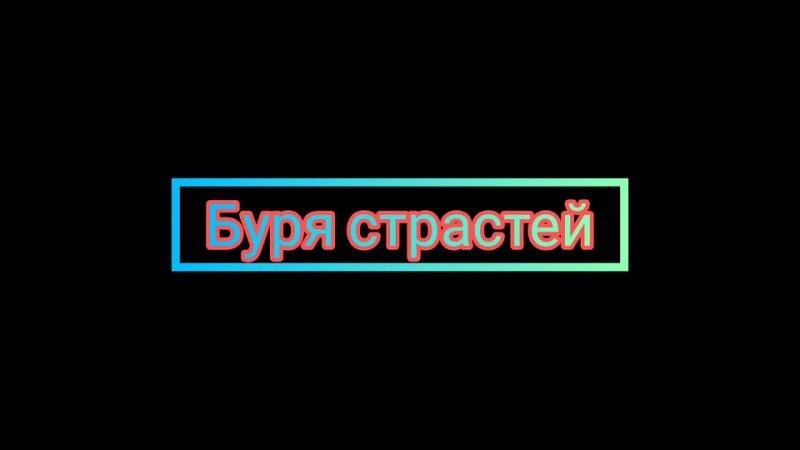 Виктория Бражникова 3 й раунд