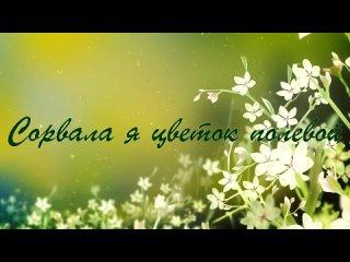 Песня _Сорвала я цветок полевой_ в исполнении Людмилы Ганичевой (Колчиной).webm