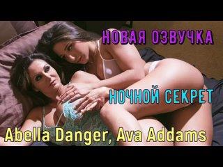 Инцест - Abella Danger, Ava Addams - ночной секрет - (Русская озвучка)