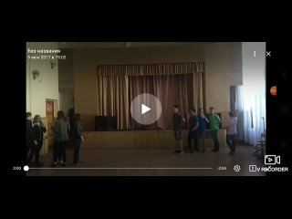 Репетиция выпускной танец 9а 2017