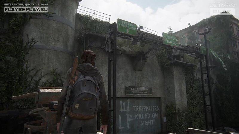 The Last of Us Part II Одни из нас Часть II прохождение - стрим 2