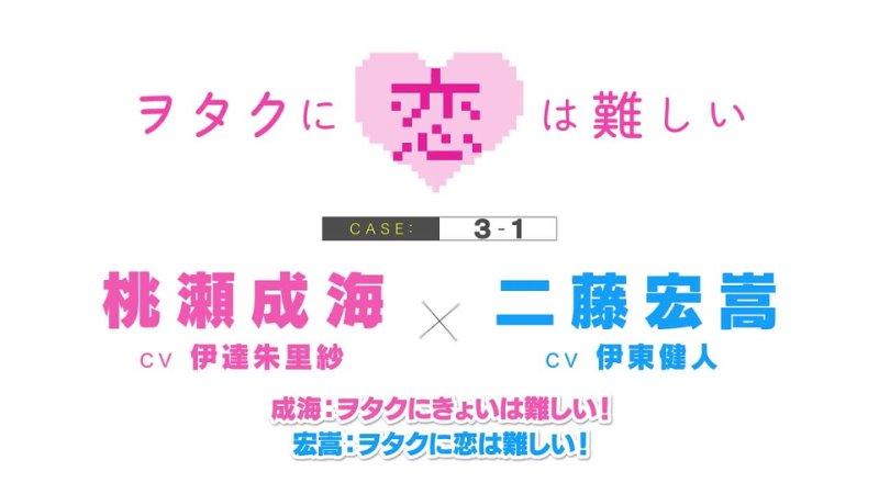 ヲタクに恋は難しい 最終巻発売記念一迅社CM CASE3 1 成×宏の場合