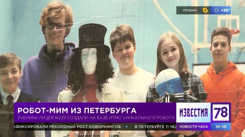 Робот мим из Петербурга