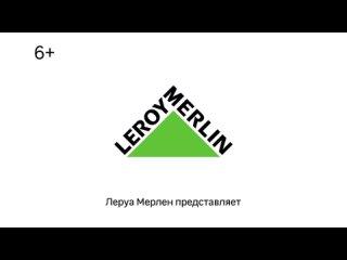Видео от Леруа Мерлен Псков   Leroy Merlin