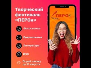 Регистрация на фестиваль «ПЕРОн»