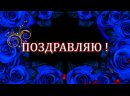 Muzykalnaya veselaya video otkrytka CHOK CHOK ili S DNEM ROZHDENIYA! 2019 video Happy birthday shanson MosCatalogue-1.mkv