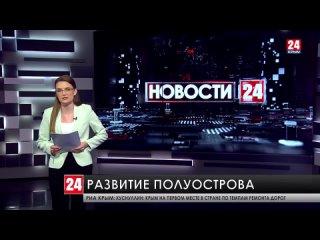 Крым – стал лидером в России по темпам дорожного строительства