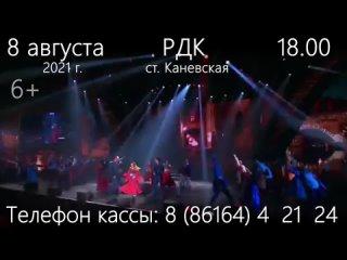 Видео от Администрация МО Каневской район
