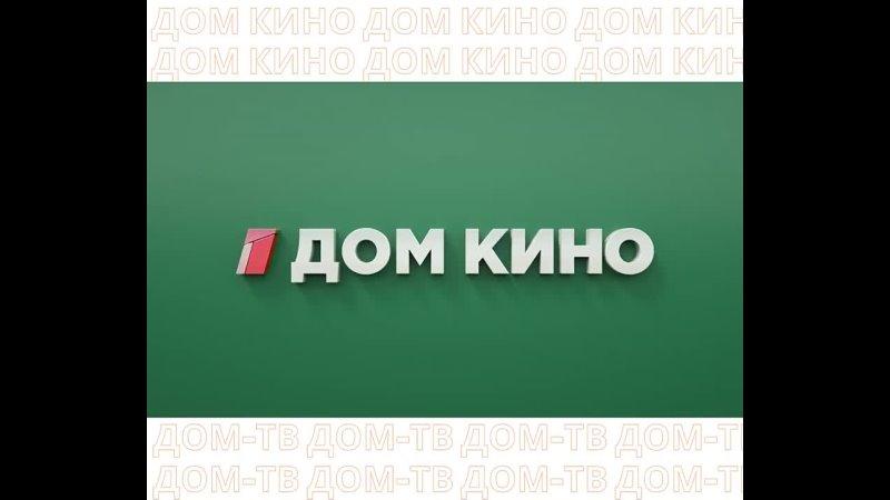 Видео от ДОМ ТВ