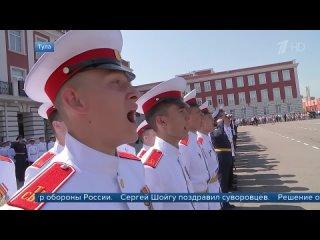 В Тульском Суворовском военном училище состоялся первый выпуск