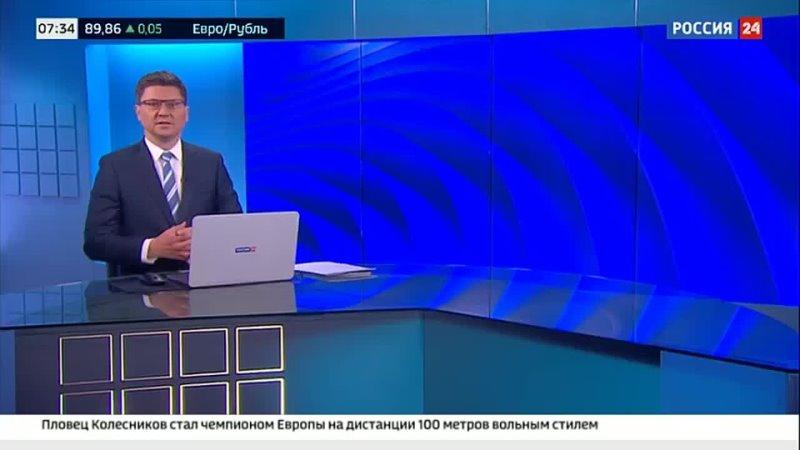 """Новости на """"России 24"""". Коронавирус повлиял на состояние здоровья Берлускони"""