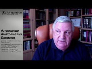 #Александр Данилов. Рождение Сверхдержавы.
