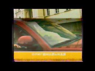 Рекламные заставки (Студия-41 [г. Екатеринбург], 2001)