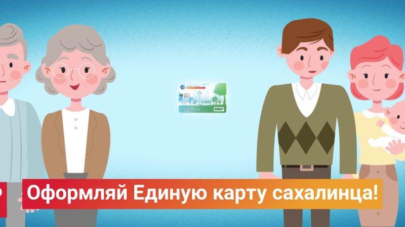 Edinaya Karta Sakhalintsa 12db mp4