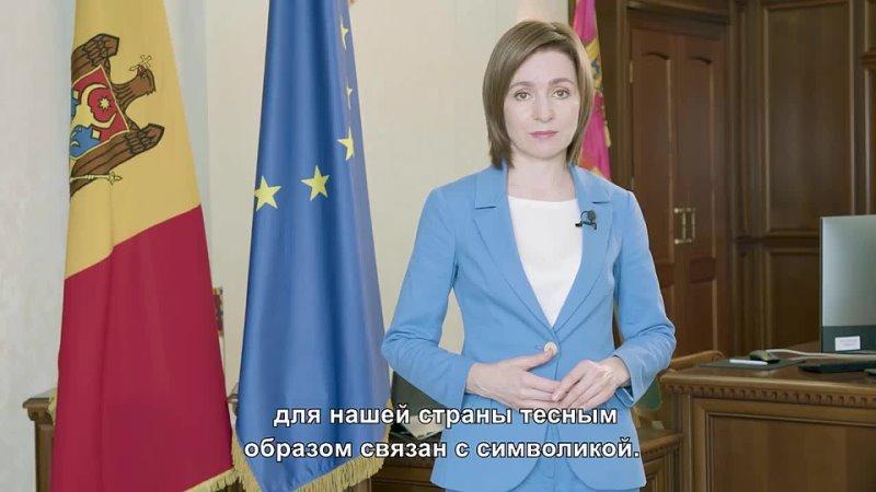 Mesajul Președintelui Maia Sandu cu prilejul zilei de 9 mai