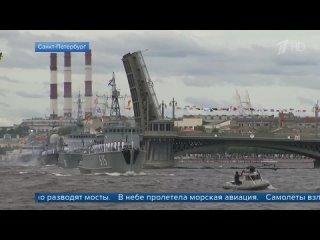 В Петербурге состоялась генеральная репетиция Главного военно-морского парада в честь Дня ВМФ