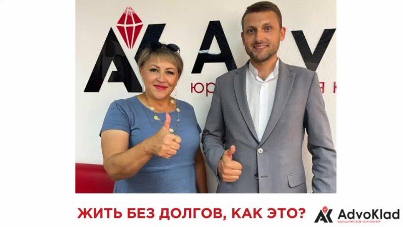 Жизнь после процедуры банкротства Отзыв клиента AdvoKlad