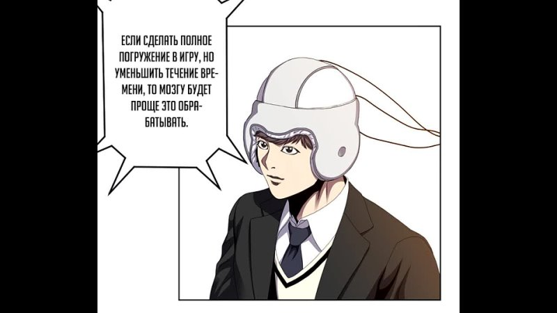 2 Высокий уровень 2 глава The level is high Manga voice acting