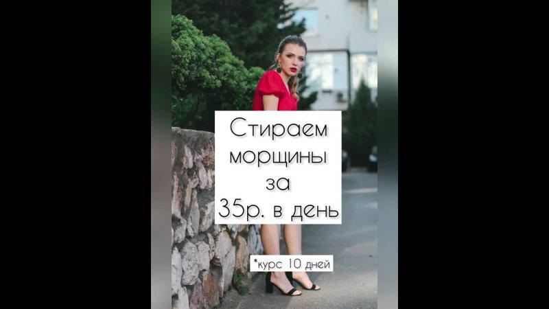 Молодость кожи за 35 рублей в день