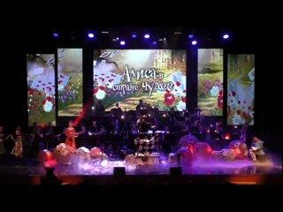 Сказки с оркестром. 'Алиса в стране Чудес'
