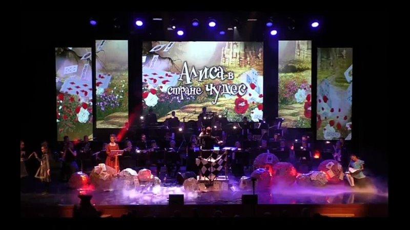 Сказки с оркестром 'Алиса в стране Чудес'
